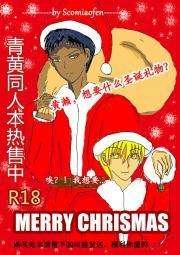 青黄圣诞快乐