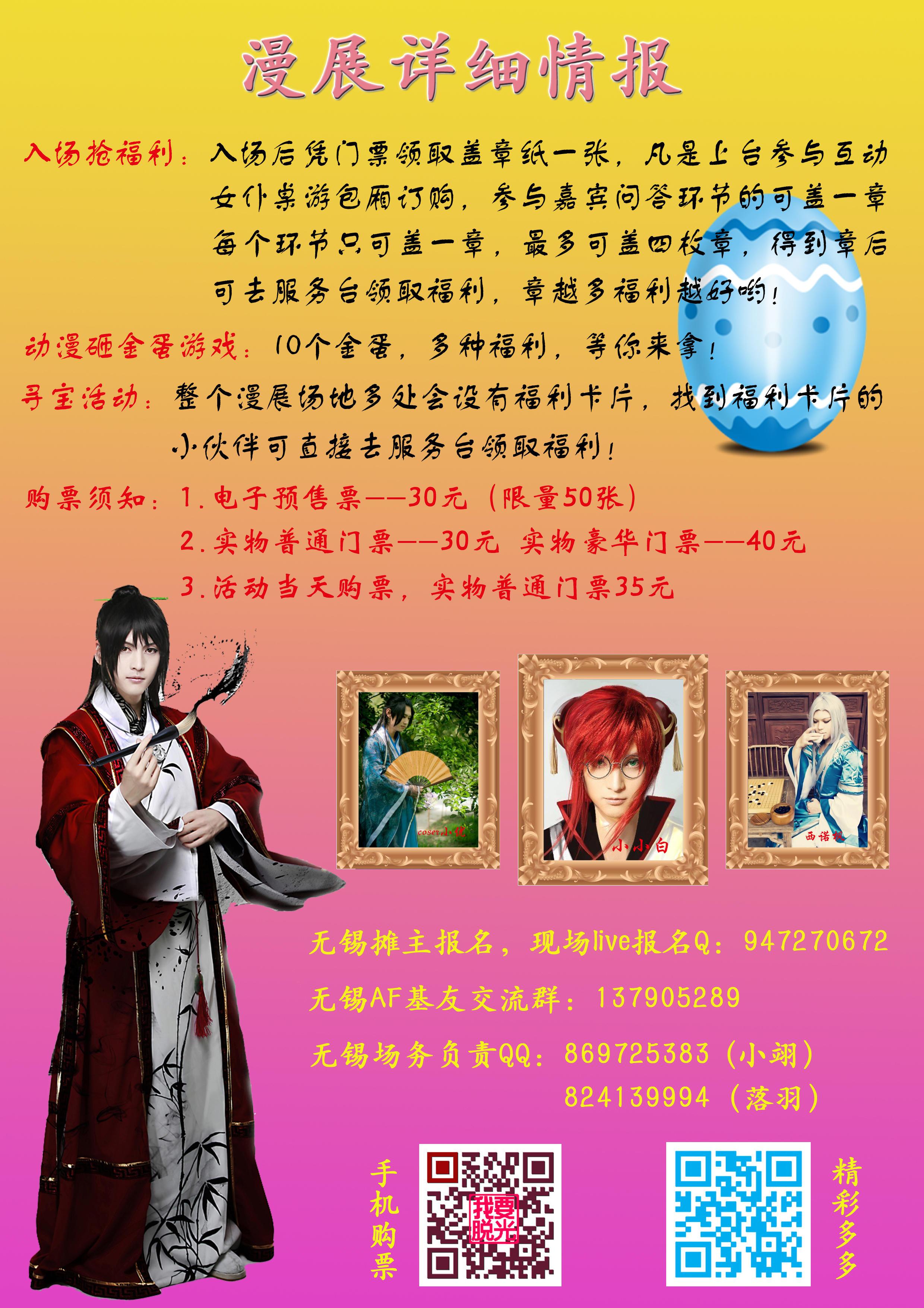 宣传海报 - 无锡首届高校af动漫同人展 - nyato喵特
