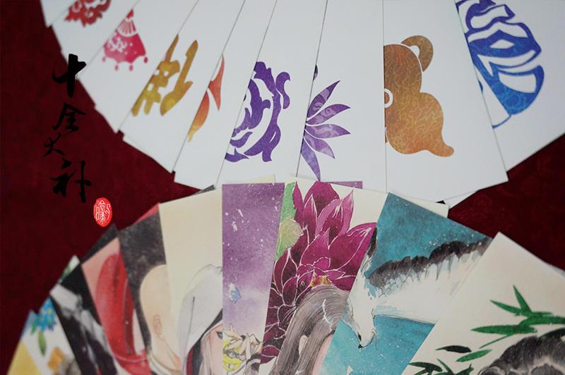 剑网3全门派成男 水彩手绘书签《十全大补》