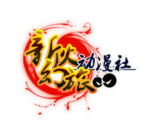 北京工商大学新火幻旅动漫社