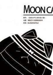 《Moon Cat》