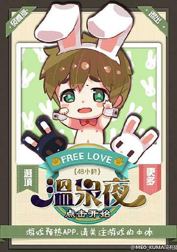 【FREE LOVE·48小时温泉夜】——预热APP小游戏