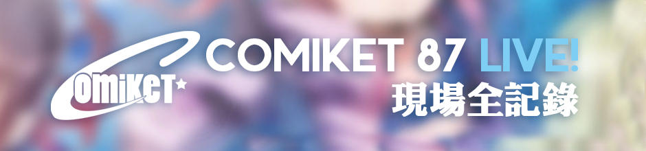 Comiket 87 LIVE!现场全记录