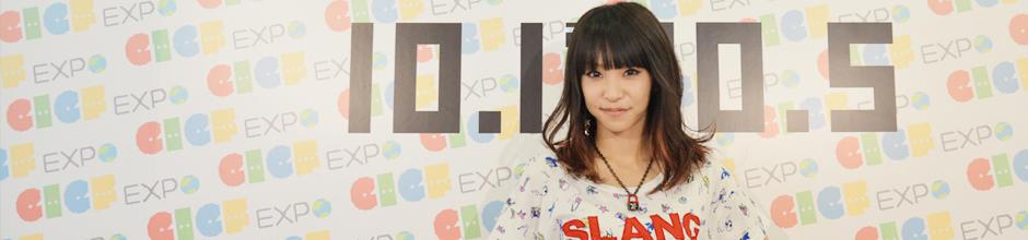 【Nyato喵特专访】LiSA in中国国际漫画节