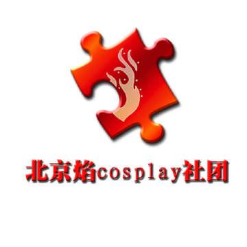 北京焰社团
