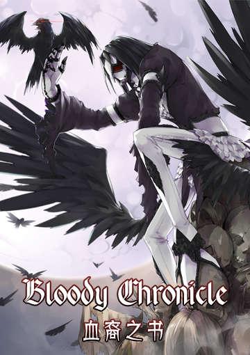 Bloody Chronicle血裔之书