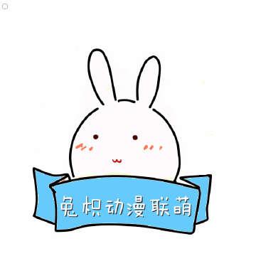 兔枳动漫联萌