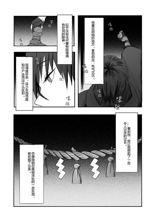 鹤丸国永中心黑白鹤主题本
