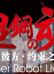 超钢之魂-2015超级机器人热血演唱会
