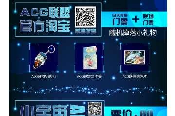 上海国际动漫游戏音乐节