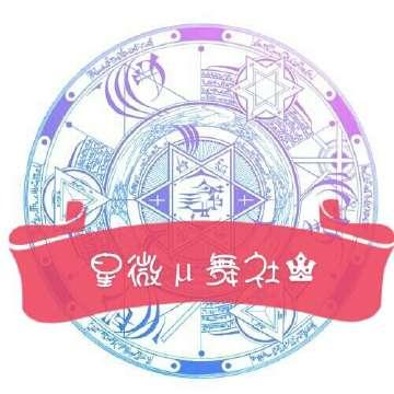 上海星微舞团