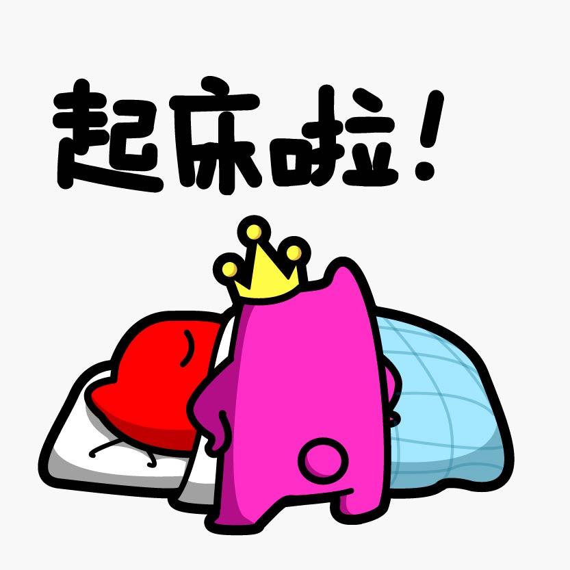 起床卡通的可爱图片