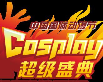 第十二届中国国际动漫节湖北分赛区  暨第六届中南剧场comic同人交流会(ZC6)