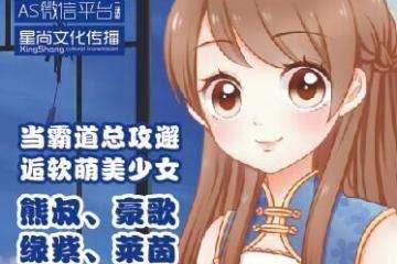 江门AS02动漫交流会