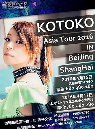 电音歌姬KOTOKO亚洲巡演2016中国上海站