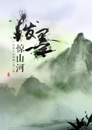【剑三】泼墨惊山河