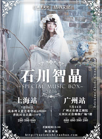 石川智晶 上海LIVE Special Music Box