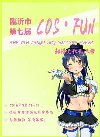 临沂暑假第七届COSFUN