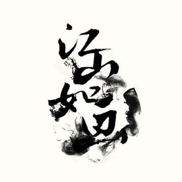 江山•⁄ω⁄•如画