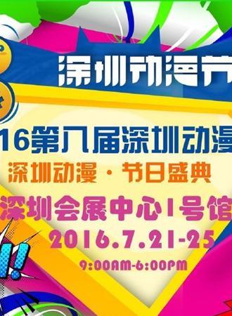 第八届深圳动漫节