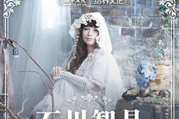 天籁之声一起聆听--石川智晶个人巡回演唱会广州•上海站 !