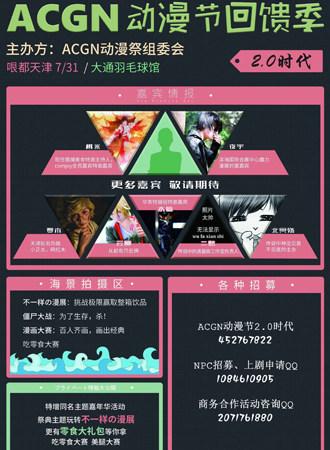 ACGN动漫节回馈季 2.0时代【延期】