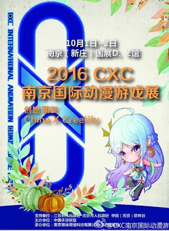 2016CXC南京国际动漫游戏展
