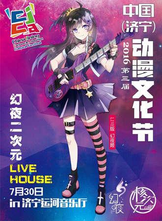 暑假首次二次元幻夜LIVE HOUSE