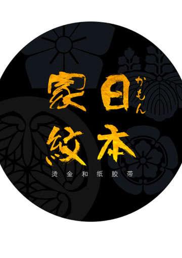 烫金-和纸胶带-日本家纹