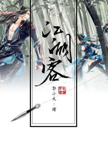 剑三绘本-江湖客