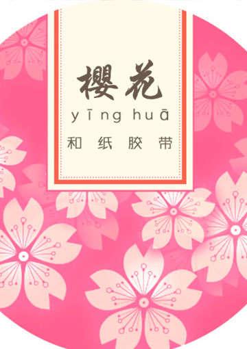 基础-和纸胶带-粉色樱花