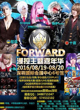 2016 FORWARD漫控嘉年华.深圳站