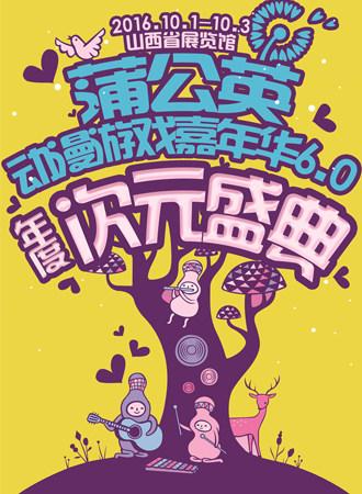蒲公英动漫游戏嘉年华6.0暨2016年度次元盛典