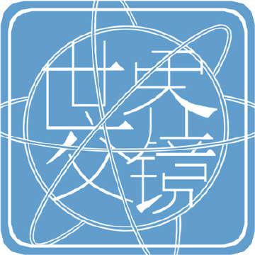 查看 世界交镜 的社团主页