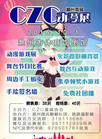2016滁州首届CZC动漫展