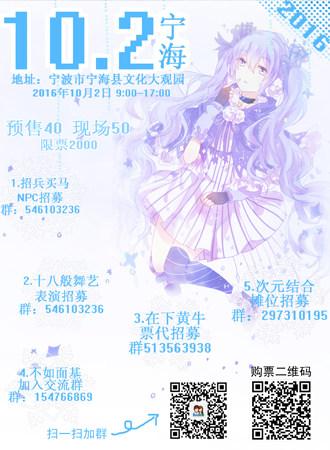 宁海礼物祭