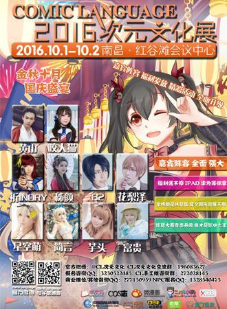 2016南昌Comic Language02次元文化展