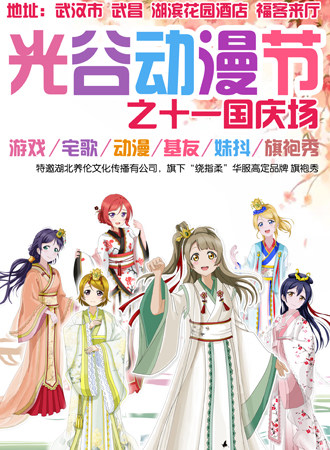 武汉光谷动漫节