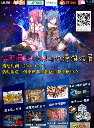 信阳星空cosplay动漫游戏展