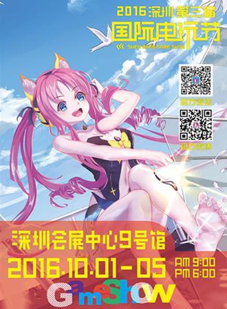 第三届深圳国际电玩节