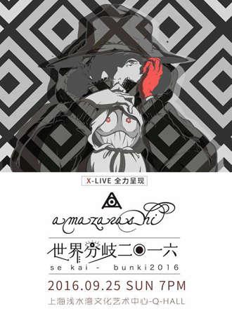 amazarashi「世界分岐二〇一六」上海演唱会