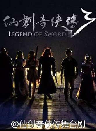 仙剑三舞台剧2版 2017年全国巡演站无锡站