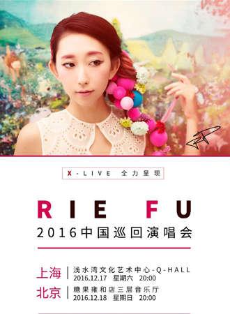 RIE FU 2016中国巡回演唱会上海站
