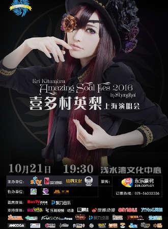 喜多村英梨2016上海演唱会