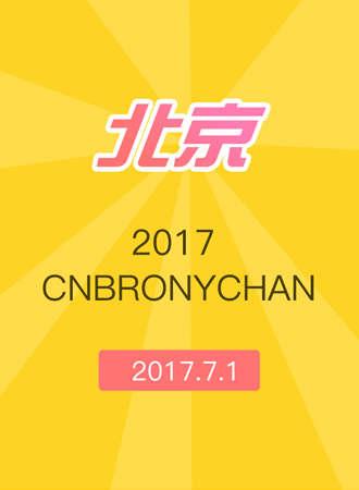 2017 CNBronyChan