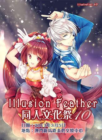 Illusion Feather同人文化祭10