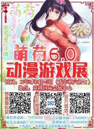 济南萌荷6.0动漫游戏展