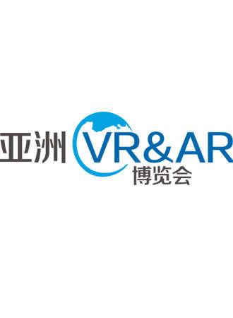 2017广州亚洲VR AR博览会暨高峰论坛