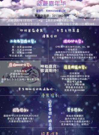 邓州首届花洲动漫嘉年华