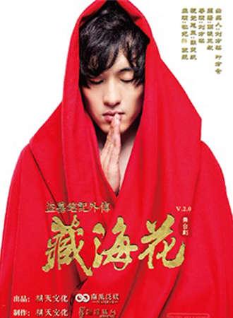 多媒体3D舞台剧《盗墓笔记外传:藏海花》2.0版